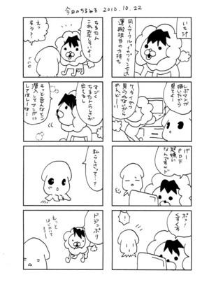 漫画今日のちるみる2010.10.22