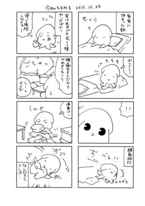 漫画今日のちるみる2010.10.23