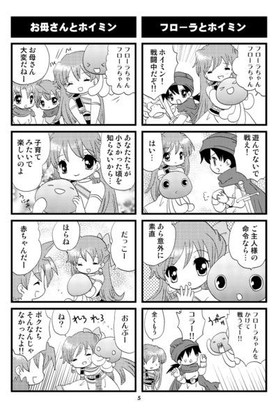 ちるマンガ劇場ホイホイ編本文