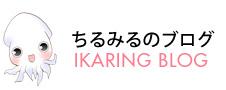 ちるみるのブログ IKARINGBLOG